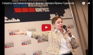 вебинар Ирины Гудкиной