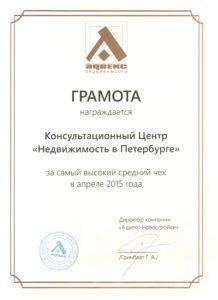 Консультационный Центр Недвижимость в Петербурге