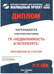 Диплом за участие в выставке ГК Недвижимость в Петербурге