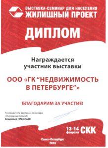 Награды участника выставки