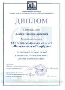Дипломы ГК Недвижимость в Петербурге