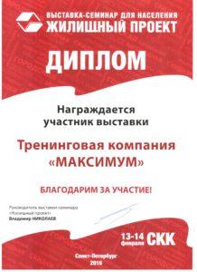 Дипломы и сертификаты ГК Недвижимость в Петербурге