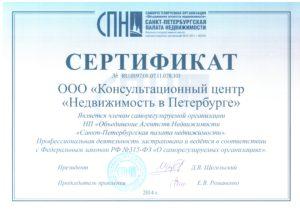 сертификаты недвижимость в петербурге