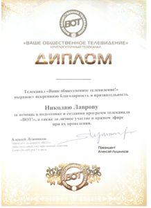 Диплом ГК Недвижимость в Петербурге