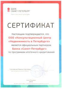 Сертификат ГК Недвижимость в Петербурге