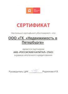 """Сертификат ООО ГК """"Недвижимость в Петербурге"""""""