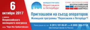 Съезд участников Жилищной программы