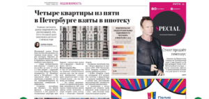 Публикации в газете МЕТРО