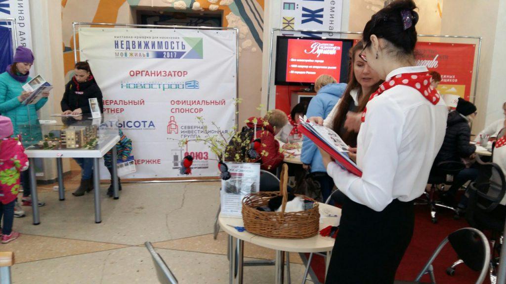 Выставка в Северодвинске