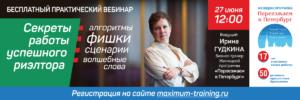 Ирина Гудкина. Вебинар для работы успешного риэлтора