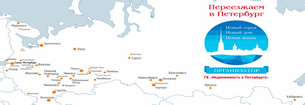 Трансляция Переезжаем в Петербург