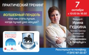 Тренера Сборной Жилищной