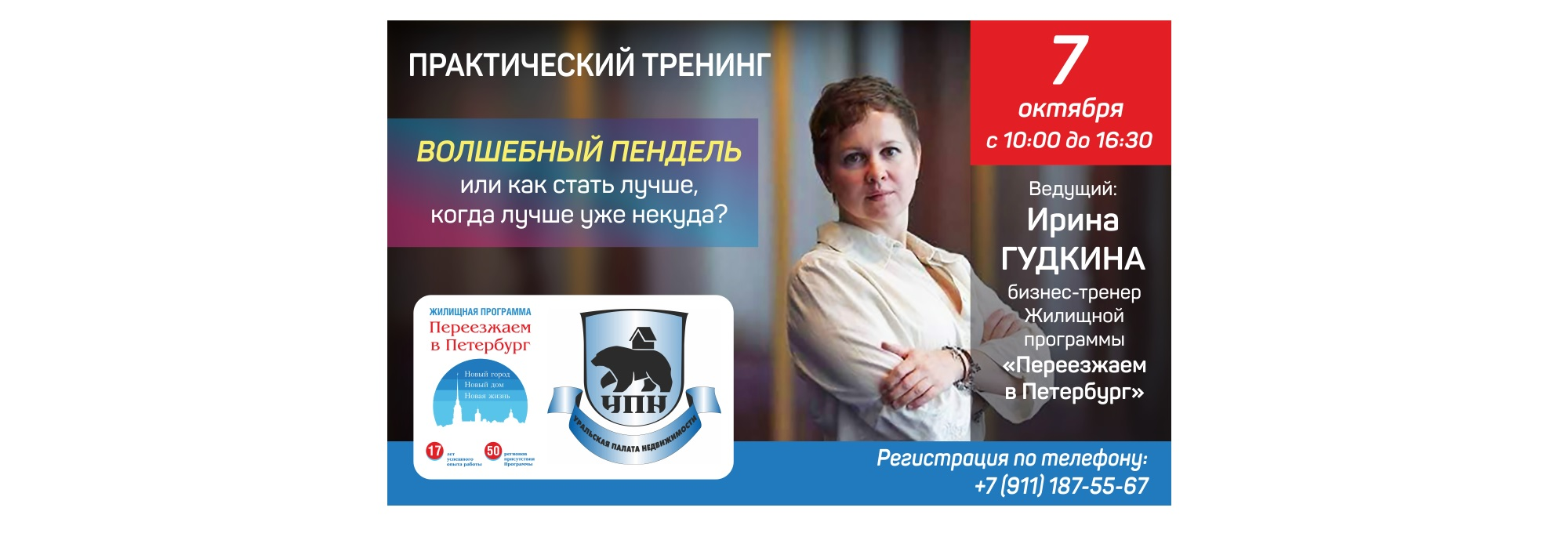 """Жилищная программа """"Переезжаем в Петербург"""""""