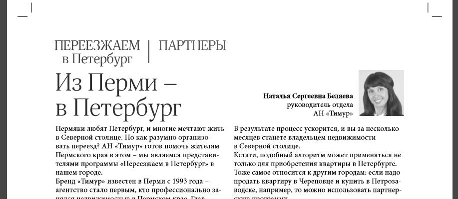Из Перми в Петербург
