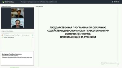 Программа переселения из Казахстана в Россию