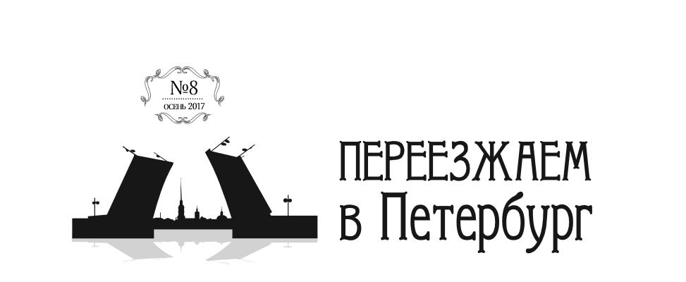 """Восьмой выпуск Газеты """"Переезжаем в Петербург"""""""