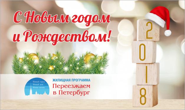 С Новым годом от Переезжаем в Петербург