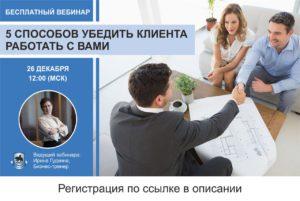 5 способов убедить клиента