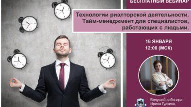 Тайм-менеджмент для специалистов, работающих с людьми